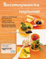 Вегетариански наръчник