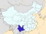 Пътят на Чая, Южния Път на Коприната, Юннан – Югозападен Китай